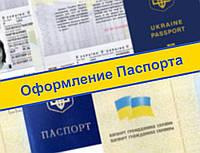 Оформление паспорта, ID карта, ВНЖ, ПМЖ