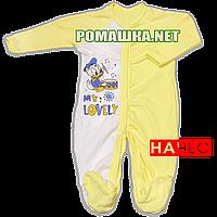 Человечек для новорожденного р. 80-86 с начесом ткань ФУТЕР 100% хлопок ТМ Алекс 3042 Желтый 86 А