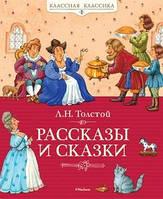 Рассказы и сказки. Л.Н.Толстой