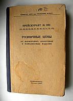 Прейскурант №094. 1969 год. Розничные цены на фарфоровые, фаянсовые и майоликовые изделия