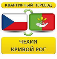 Квартирный Переезд из Чехии в Кривой Рог