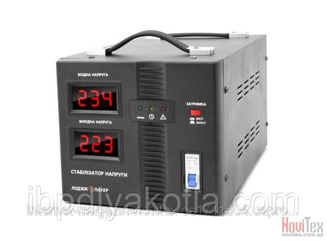 Стабилизатор напряжения Logicpower LPH-3000SD 1800Вт SERVO