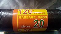 Пакеты для мусора 120л /25мкм, 20шт/рул