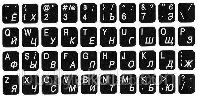 Наклейки на клавиатуру (черн.фон/бел), для клавиатуры ноутбука