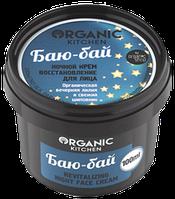"""Крем ночной восстанавливающий для лица """"Баю-бай"""" Organic shop, 100 мл"""