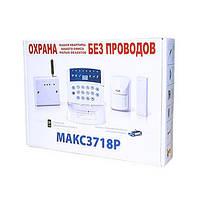 Комплект беспроводной сигнализации MAKC3718P-M4064KP, фото 1