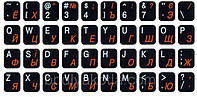 Наклейки на клавиатуру два цвета (черн.фон/бел/оранж), для клавиатуры ноутбука
