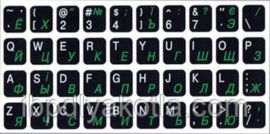 Наклейки на клавиатуру два цвета (черн.фон/бел/зел), для клавиатуры ноутбука