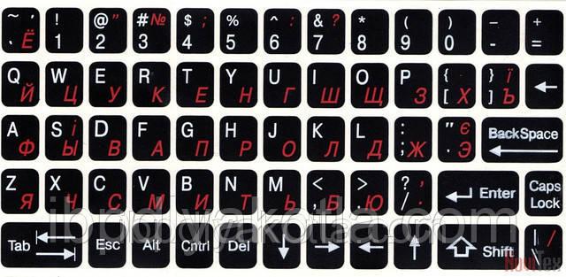 Наклейки на клавиатуру два цвета полноразмерные (черн.фон/бел/красн), для клавиатуры ноутбука