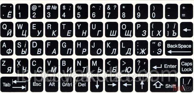 Наклейки на клавиатуру полноразмерные (черн.фон/бел), для клавиатуры ноутбука