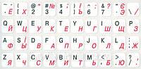 Наклейки на клавиатуру два цвета (белый фон), для клавиатуры ноутбука