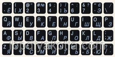 Наклейки на клавиатуру два цвета (черн.фон/бел/голуб), для клавиатуры ноутбука