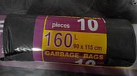 Пакеты для мусора 160л /25мкм, 10шт/рул