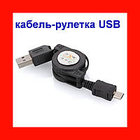 Кабель-рулетка USB AM–microUSB BM 5P 0.8м универсальный!