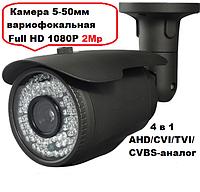 Камера вариофокальная 5-50мм 4 в 1 AHD/CVI/TVI/CVBS-аналог Full HD 1080P 2Mp
