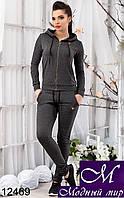 Трикотажный женский спортивный темно-серый костюм р. S, M, L арт. 12469