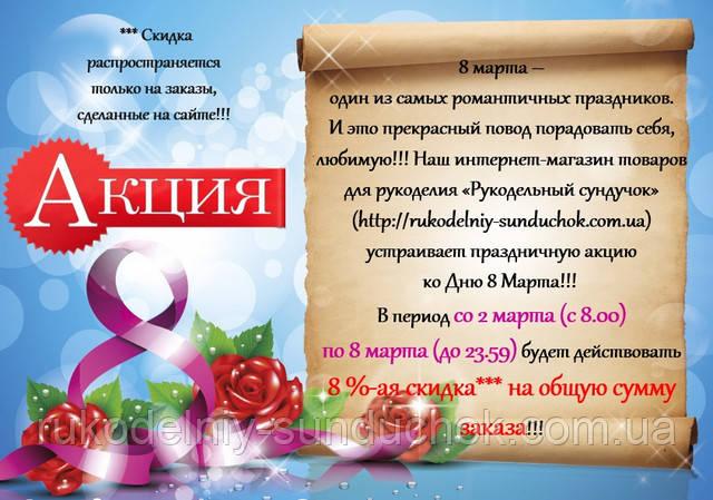 """Акция """"С 8 марта!"""" - 8% от """"Рукодельного сундучка"""""""