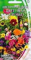 Цветочная смесь Цветущая клумба /1г/ СУ