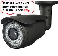 Камера вариофокальная AHD Full HD 1080P 2Mp