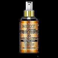 3D Масло-Спрей Кера-Терапия Выпадения, Жирности и Перхоти 3D oil spray kepa – therapy