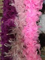 Боа индюшиное.Цвет бледно розовый. Длинна 1,8м