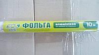 "Фольга алюминевая в рулоне, 10м  ТМ ""Eco pack"""