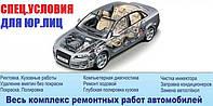 Ремонт и обслуживание автомобилей по наличному или безналичному расчету ЮР. ЛИЦАМ СПЕЦ УСЛОВИЯ