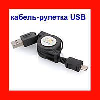 Кабель-рулетка USB AM–microUSB BM 5P 0.8м универсальный!Акция