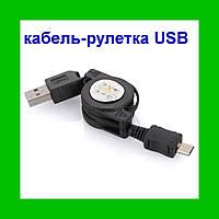 Кабель-рулетка USB AM–microUSB BM 5P 0.8м универсальный
