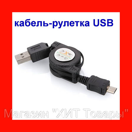 Кабель-рулетка USB AM–microUSB BM 5P 0.8м универсальный!Акция, фото 2
