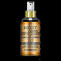Масло-Спрей для Сухих, Тонких и Ломких Волос Oil – spray for dry, thin hair 2x2 120мл