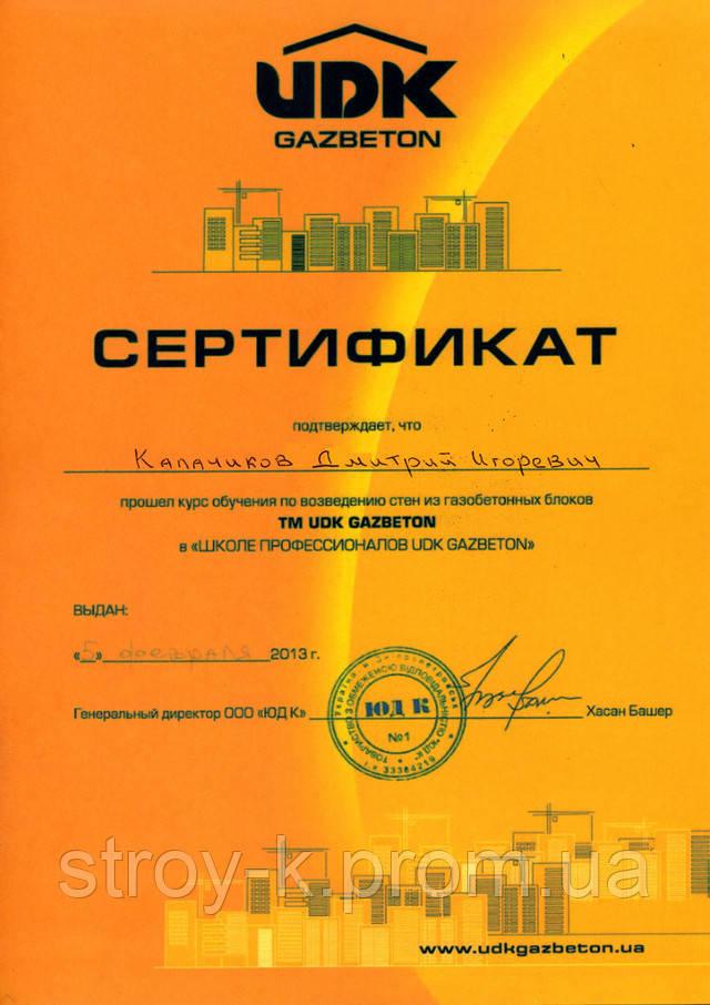 строительсво из газобетона ЮДК в Одессе