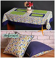 Столовый комплект, скатерть и салфетки, в комплекте с чехлами на подушки (2 шт)