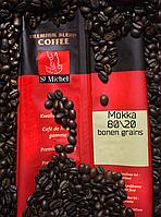 Кофе МОККА зерновой St.Michel Mokka  80% арабика 20% робуста