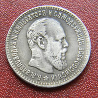 25 копеек 1892 г. Александр III