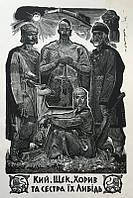 Данченко ,,Кий, Щек, Хорив, Лыбидь,, литография