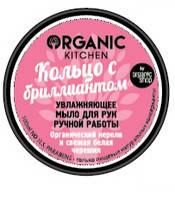"""Мыло для рук увлажняющее ручной работы Organic Shop """"Кольцо с бриллиантами"""" 70 мл."""