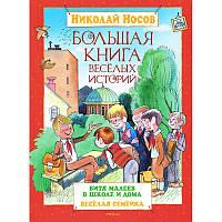 Большая книга весёлых историй. Николай Носов
