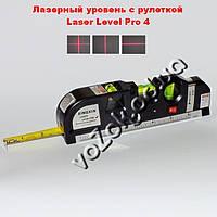 Лазерный уровень Laser Level Pro 4 с 3 видами разметки, с рулеткой 2,5 м и подсветкой