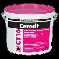 Ceresit CT-16 (Грунтующая краска  15кг)