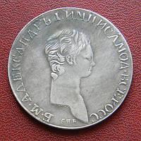1 рубль 1801 г. Александр I