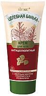 Антицеллюлитный крем для тела с эфирным маслом грейпфрута и розмарина Витекс Целебная Банька 150 мл