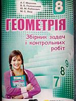 Геометрія 8 клас. Збірник задач і контрольних робіт.
