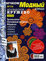 """Журнал по вязанию. """"Модный журнал"""" № 114"""