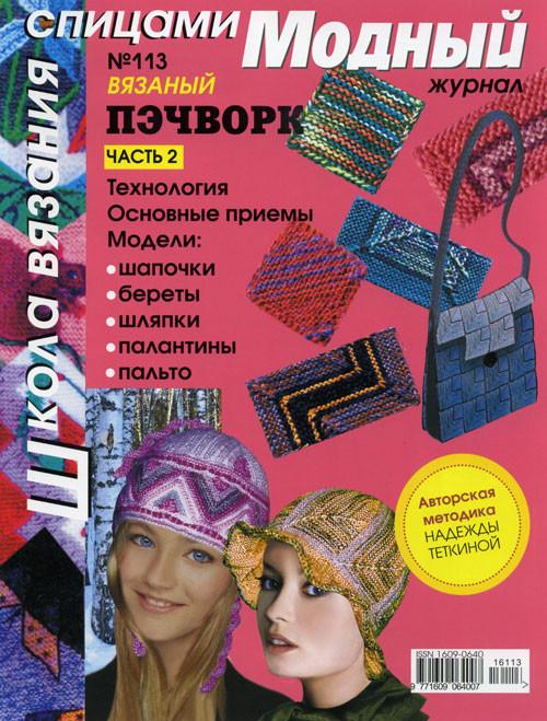 """Журнал по вязанию. """"Модный журнал"""" № 113"""