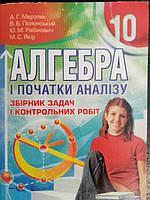 Алгебра і початки аналізу 10 клас. Збірник задач і контрольних робіт.
