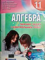 Алгебра 11 клас. Збірник задач і контрольних робіт.