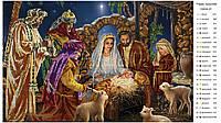 """Схема для часткової вишивки""""Різдво Христове"""" D-51"""