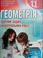 Геометрія 11 клас. Збірник задач і контрольних робіт.