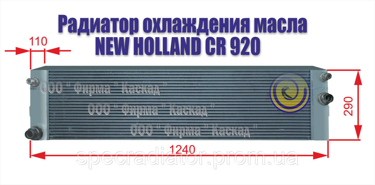 РАДИАТОР МАСЛЯНЫЙ КОМБАЙНА NEW HOLLAND CR 920